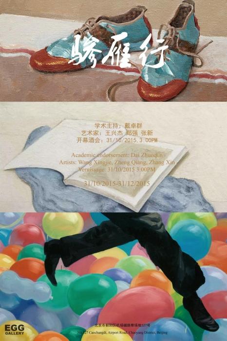 骖雁行 poster-_1