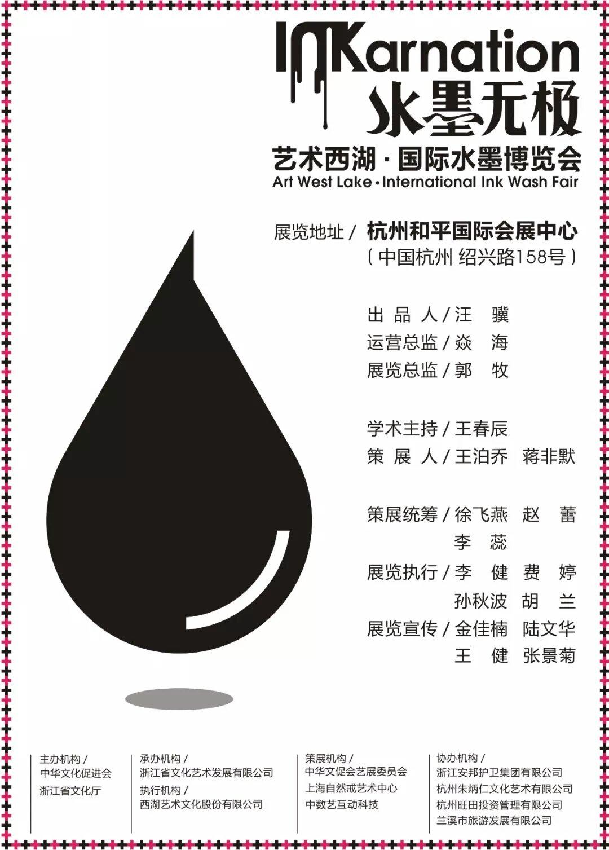 艺术西湖. 国际水墨博览会
